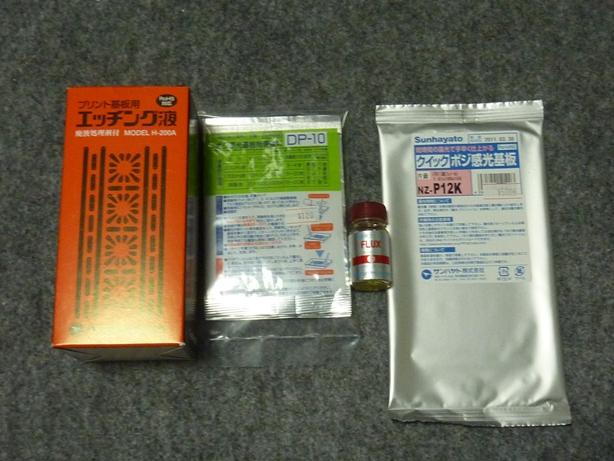 P1100509.JPG